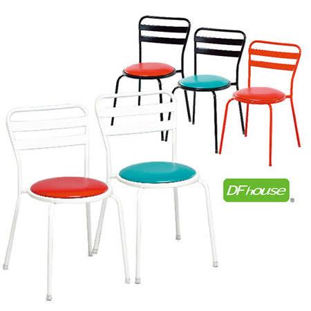 《DFhouse》冰淇淋皮墊椅/洽談椅*五款可選*