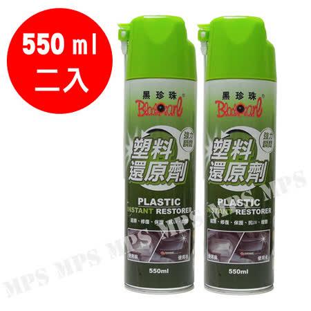 【黑珍珠】矽元素塑料還原劑 台灣製造《550ml 超值二入組》