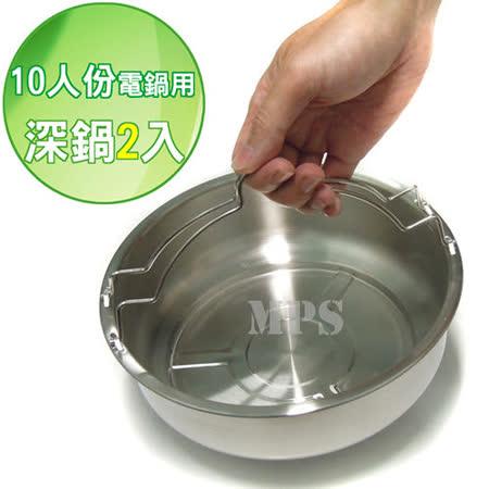 【魔力】10人份電鍋用304不鏽鋼蒸鍋組《深鍋2入》