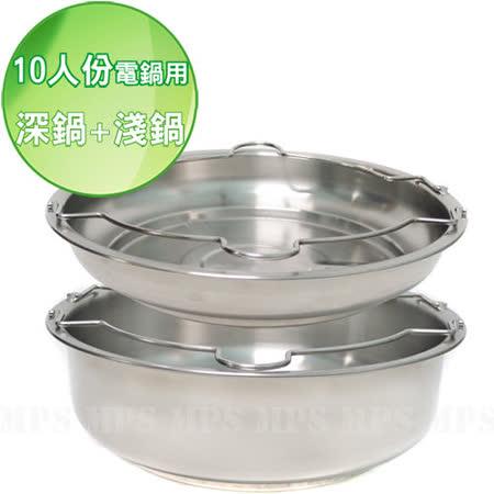 【魔力】10人份電鍋用304不鏽鋼蒸鍋組(深鍋+淺鍋)