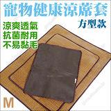 天然藤編《方形寵物健康涼蓆套M》可單用,可塞一般睡墊