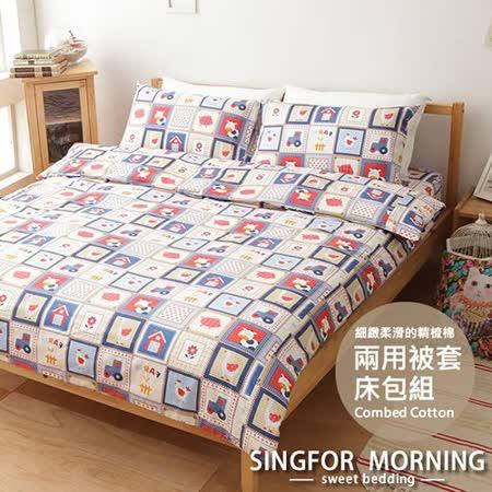 幸福晨光《愛布玩》雙人加大四件式精梳棉兩用被床包組
