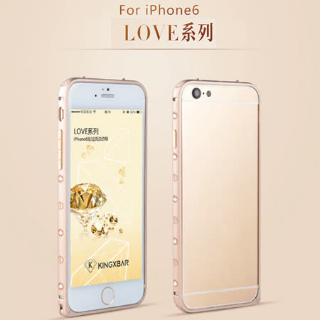 卡地亞風格Love系列螺絲釘iPhone 6 plus施華洛士奇水鑽手機邊框(5.5吋)