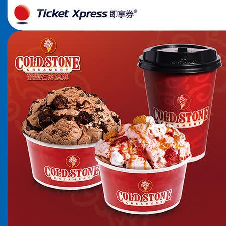 COLD STONE經典冰淇淋雙人套餐兌換券(4oz經典冰淇淋*2+英式紅茶乙份)