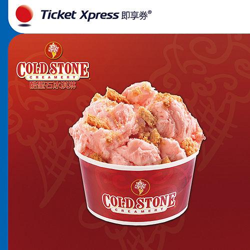 COLD STONE小杯自創冰淇淋兌換券