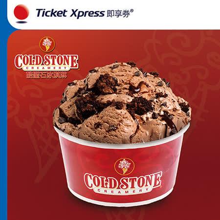 COLD STONE中杯經典冰淇淋兌換券(6oz經典冰淇淋乙份)
