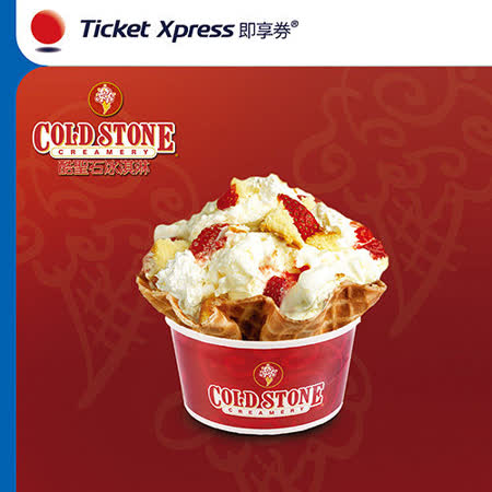 COLD STONE中杯經典冰淇淋(6oz經典冰淇淋(含原味脆餅))乙份兌換券