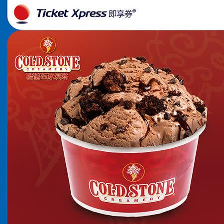 COLD STONE大杯經典冰淇淋兌換券(8oz經典冰淇淋乙份)
