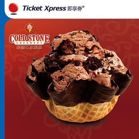 COLD STONE大杯經典冰淇淋(8oz經典冰淇淋(含原味脆餅))兌換券