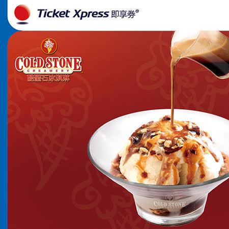 COLD STONE阿法淇朵二選一歡樂冰淇淋兌換券