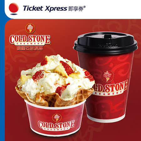 COLD STONE下午茶套餐兌換券(4oz經典冰淇淋+原味脆餅+英式紅茶乙份)