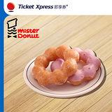 Mister Donut二入甜甜圈兌換券