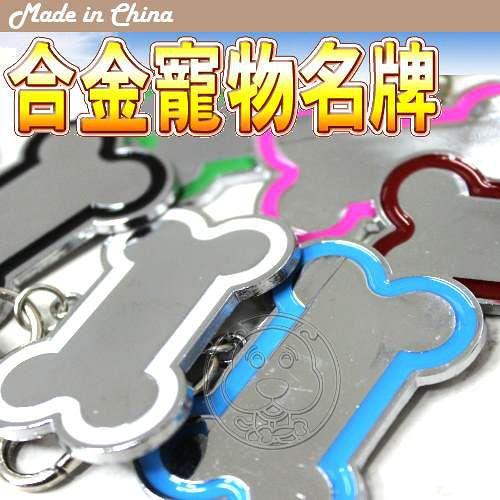 寵物骨頭造型合金防走失名牌(顏色多樣.隨機出貨)