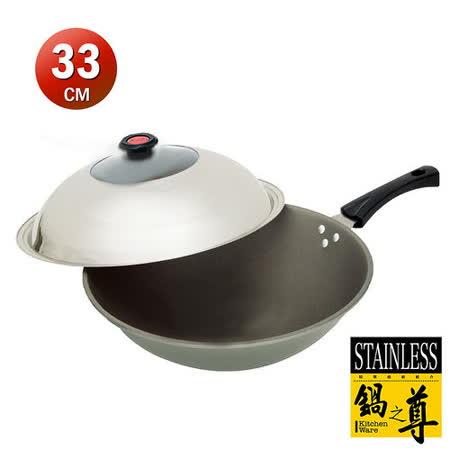 【鍋之尊】鈦合金手工鑄造超硬不沾中華炒鍋33CM