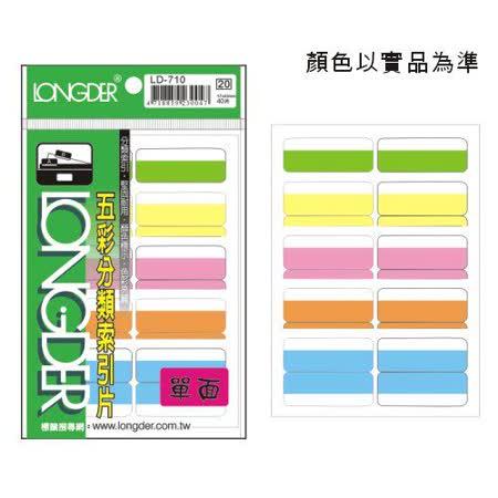 【龍德 LONGDER】LD-710 五彩分類索引片(單面) 42x17mm/40片