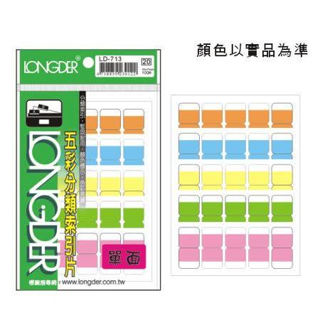 【龍德 LONGDER】LD-713 五彩分類索引片(單面) 15x17mm/100片