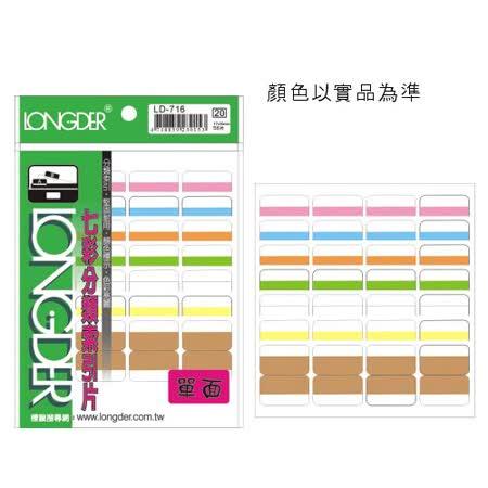 【龍德 LONGDER】LD-716 七彩分類索引片(單面) 26x17mm/56片
