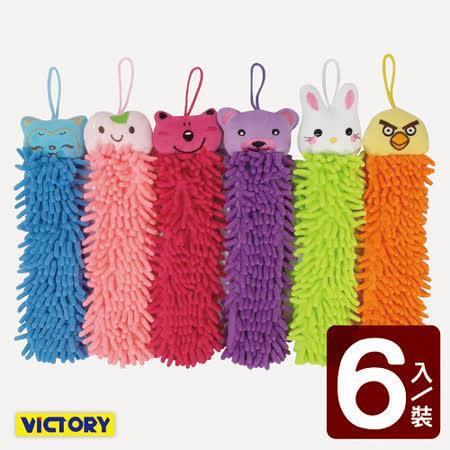 【勸敗】gohappy 線上快樂購【VICTORY】雪尼爾速乾擦手巾(6入組)評價怎樣新竹 遠 百