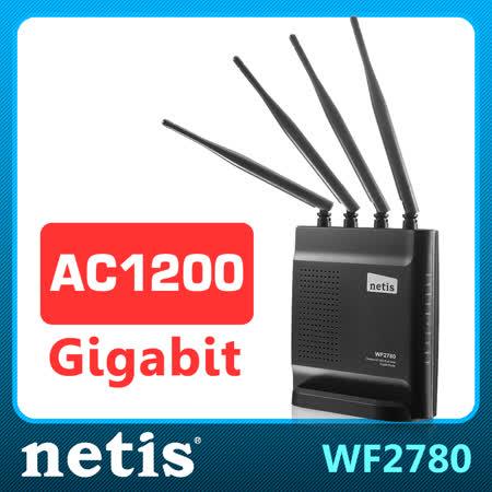netis WF2780 AC1200雙頻Gigabit無線分享器