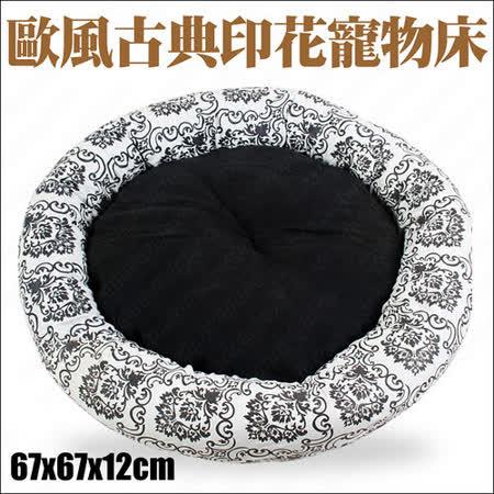 《歐風古典印花寵物睡床》獨立床墊雙面可用