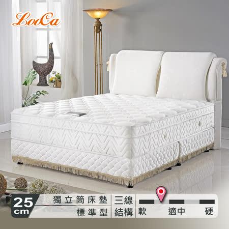 【LooCa】達人賞三線乳膠獨立筒胖胖床(加大)