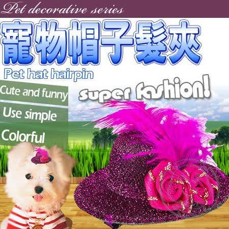 【私心大推】gohappy線上購物時尚寵物帽子髮夾 (2入可選性別 顏色隨機出貨)效果新光 三越 高雄 左 營 店