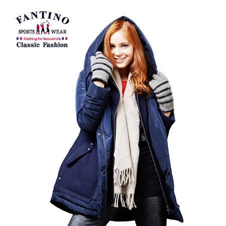 【FANTINO】女裝 時尚保暖羽絨連帽長版外套(丈青)485107