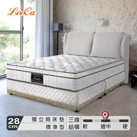 【LooCa】厚乳膠天絲三線獨立筒床-加大