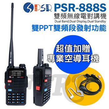 PSR PSR-888S VHF UHF 雙頻手持無線電對講機 雙PTT設計 雙頻段即按即發 (加贈空導耳機)