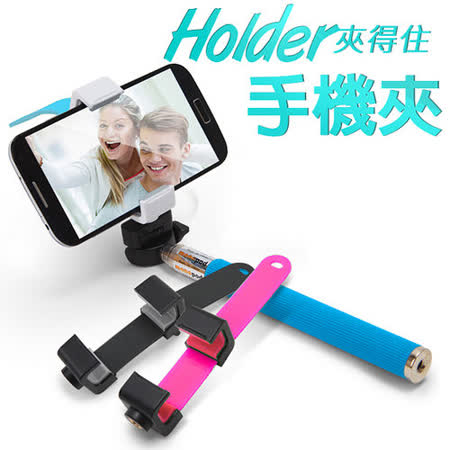 Holder Q 矽膠手機夾 自拍手機夾 (1/4螺紋) 通用型雲台螺絲架