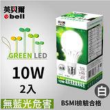 英貝爾 LED 10W 超高亮度廣角泡 -白光-2入