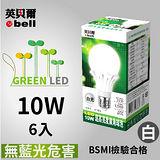 英貝爾 LED 10W 超高亮度廣角泡 -白光-6入