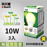 英貝爾 LED 10W 超高亮度廣角泡 -黃光-3入