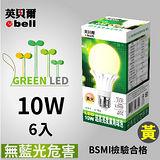 英貝爾 LED 10W 超高亮度廣角泡-黃光-6入