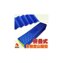 【文樑 Wen Liang】台灣製 新款折疊式泡棉登山睡墊/PE發泡.厚10mm/VO-361