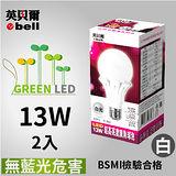 英貝爾 LED 13W 超高亮度廣角泡 -白光-2入