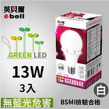 英貝爾 LED 13W 超高亮度廣角泡 -白光-3入