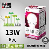 英貝爾 LED 13W 超高亮度廣角泡-白光-6入