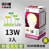 英貝爾 LED 13W 超高亮度廣角泡 -黃光-3入