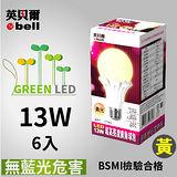 英貝爾 LED 13W 超高亮度廣角燈泡-黃光-6入