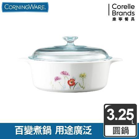 【美國康寧 Corningware】3.2L圓型陶瓷康寧鍋-花漾彩繪 (原裝進口)