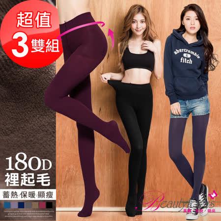 【BeautyFocus】(3雙組)180D裡起毛機能保暖褲襪-5408