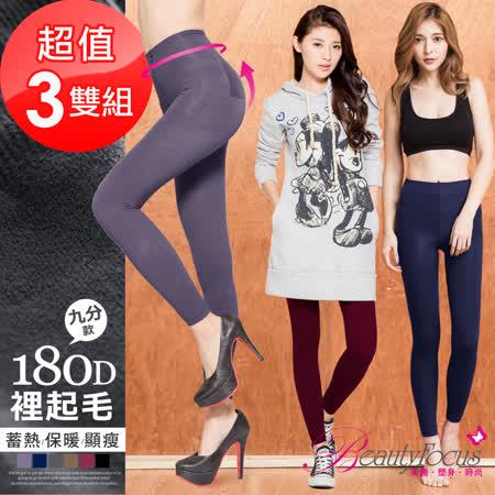 【BeautyFocus】(3雙組)180D裡起毛機能保暖九分褲襪-5409