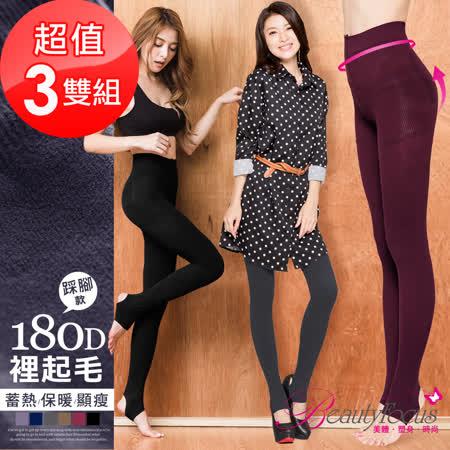 【BeautyFocus】(3雙組)180D裡起毛機能保暖踩腳褲襪5407