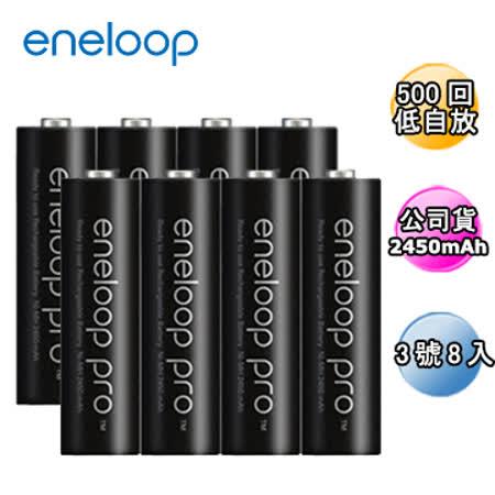 Panasonic國際牌 eneloop 高容量充電電池-3號8入