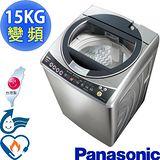 【Panasonic 國際牌】15公斤變頻洗衣機(NA-V168ABS-S)