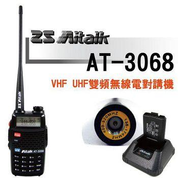 Aitalk AT-3068 VHF UHF 雙頻雙顯示無線電對講機 (密話優頻震動提示 加贈萬用車架)