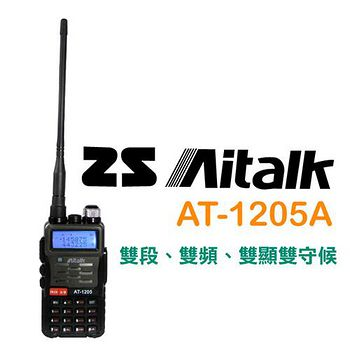 Aitalk AT-1205A 雙頻手持式 無線電對講機 (繽紛彩色版 加贈萬用車架)
