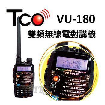 TCO VU-180 PLUS加強版 VHF/UHF雙頻無線電對講機 (加贈車用假電池)