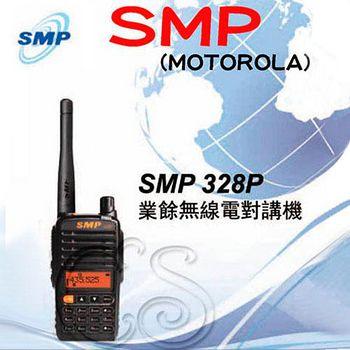 SMP SMP 328P VHF/UHF業餘無線對講機 (防潑水、耐摔、防塵、收音機)